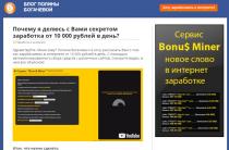 Bonu$ Miner [Лохотрон] заработок от Полины Богачевой