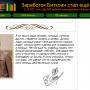 Блог Сергея Фетисова [Лохотрон] – отзывы о Биллинговом Центре Bit-script