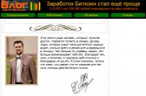 Блог Сергея Фетисова [Лохотрон] — отзывы о Биллинговом Центре Bit-script