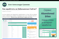 The Abandoned Sites [Лохотрон] — наши отзывы о методе заработка Александра Громова