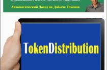 TokenDistribution [Лохотрон] — Автоматический Доход на Добыче Токенов