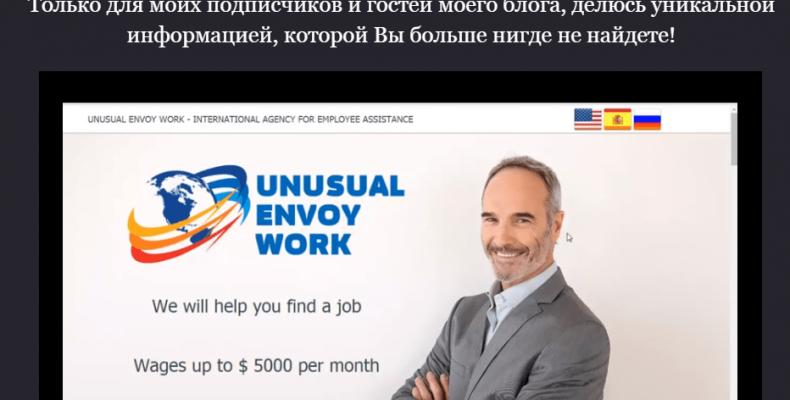 Unusual Envoy Work [Лохотрон] — отзывы о методике Сергея Сергеева