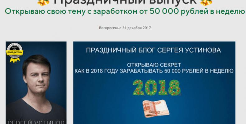 Сергей Устинов [Лохотрон] — Открывает свою тему с заработком