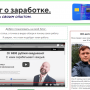 Code Checker [Лохотрон] отзывы о заработке от Сергея Волкова