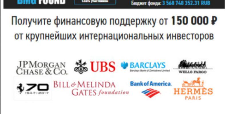 BMG FOUND [Лохотрон] Фонд Социальной Поддержки