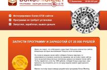 Bonus Monkey [Лохотрон] — отзывы о программе сборщик бонусов v.2.18