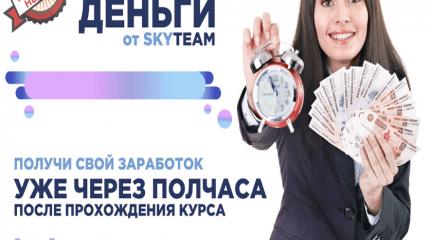 Быстрые Деньги от Skyteam [Проверено] – Первый заработок через полчаса