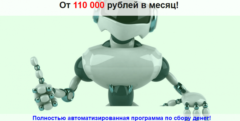 Cashback-Collector 2.1.5 [Лохотрон] — заработок на полном автомате от 110000 рублей