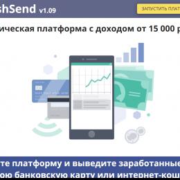 Cashsend v 1.09 [Лохотрон] – Автоматическая платформа Cashsend ru