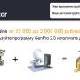 Charge Generator [Лохотрон] – заработок на программе GenPro 2.0
