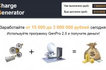 Charge Generator [Лохотрон] — заработок на программе GenPro 2.0