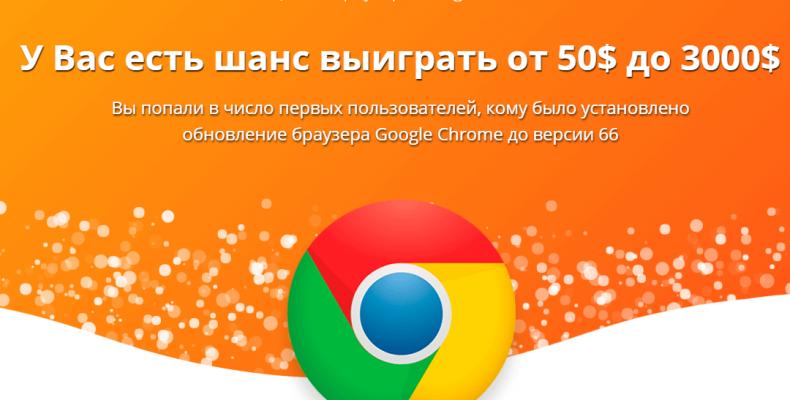 Акция от браузера Google chrome, Opera, Yandex [Лохотрон] — наши отзывы