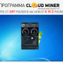 "Cloud Miner [Лохотрон] – Заработок на программе ""Облачный майнер"""