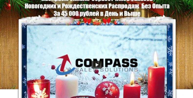 Compas Sales Solutions [Лохотрон] — Набор онлайн-обработчиков заказов
