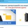 Criptomayning Cash [Лохотрон] – Универсальная платформа добычи криптовалют