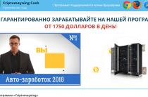 Criptomayning Cash [Лохотрон] — Универсальная платформа добычи криптовалют