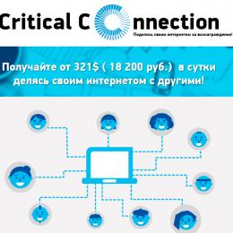 Critical Connection [Лохотрон] – Наши отзывы о системе