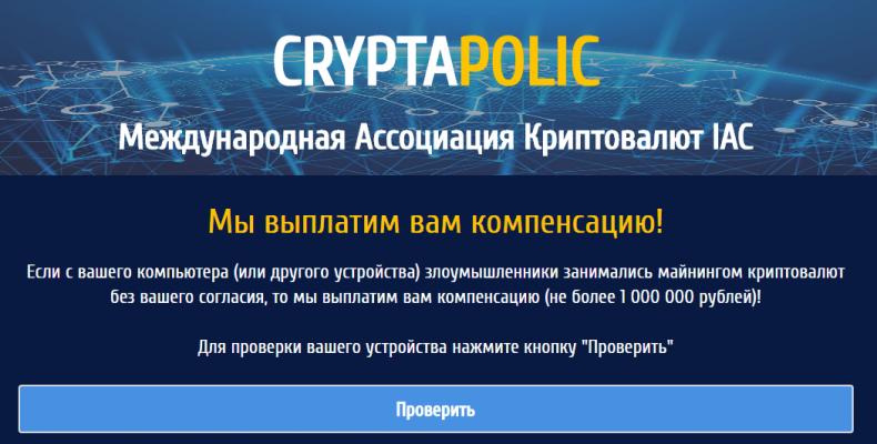 Cryptapolic [Лохотрон] — Международная Ассоциация Криптовалют IAC