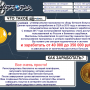 Платформа Cryptopia [Лохотрон] – программа по сбору биткоин-бонусов