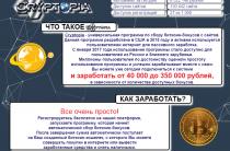 Платформа Cryptopia [Лохотрон] — программа по сбору биткоин-бонусов