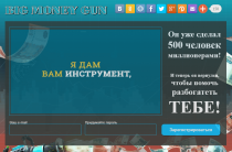 Big Money Gun [Лохотрон] — система заработка от Павла Воронцова