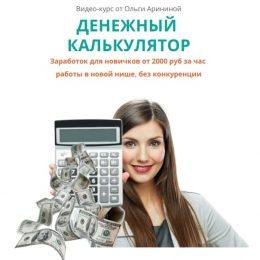 Денежный Калькулятор [Проверено] – Отзывы о курсе Ольги Арининой