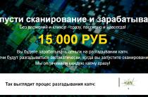 Dollars Captcha [Лохотрон] — отзывы о сервисе автоматического разгадывания капч
