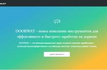 Doorway [Лохотрон] — автоматический сервис который даст заработок от 50000 рублей