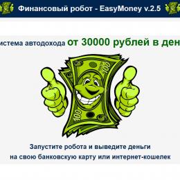 Финансовый робот Easymoney v.2.5 [Лохотрон] – Разоблачение системы автодохода