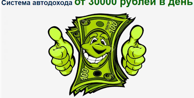 Финансовый робот Easymoney v.2.5 [Лохотрон] — Разоблачение системы автодохода