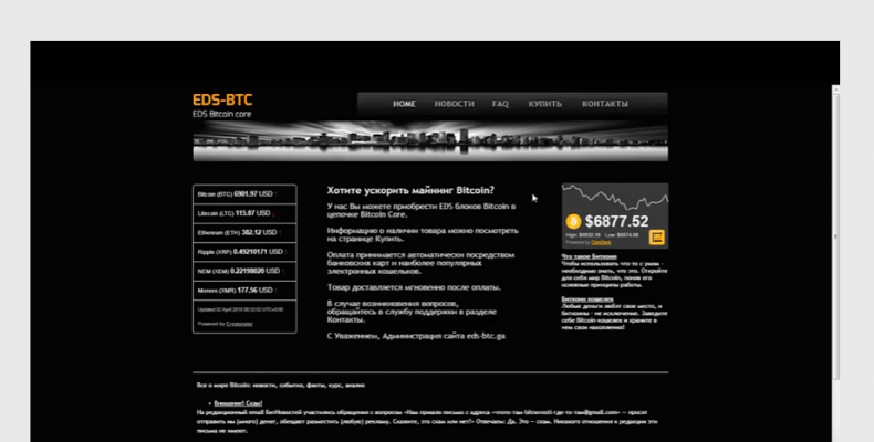 EDS Bitcoin Core [Лохотрон] — Заработок на Перепродаже EDS блоков Bitcoin