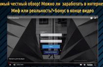 Егор Верницкий [Лохотрон] — Честный обзор на проект vPartnerstve