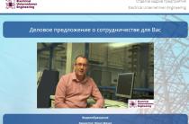 Electrical Unternehmen Engineering [Лохотрон] — Деловое Предложение о Сотрудничестве