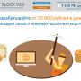 Fast Block V2.0 [Лохотрон] — Продавайте мощности своего процессора