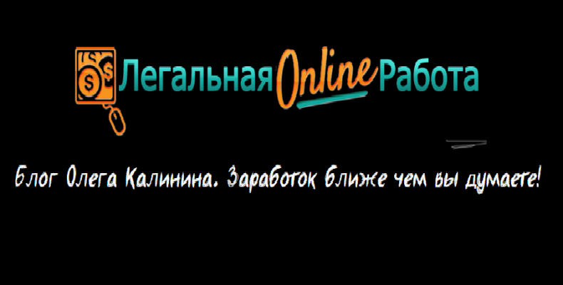Fast Money Box [Лохотрон] — Разоблачение блога Олега Калинина