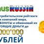 WRA Bonus Rating [Лохотрон] — отзывы о Международной рейтинговой организации