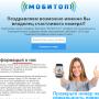 Компания МобиТОП [Лохотрон] – отзывы о ежегодной акции