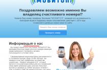 Компания МобиТОП [Лохотрон] — отзывы о ежегодной акции
