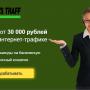 Pays Traff [Лохотрон] – отзывы о заработке на продаже трафика