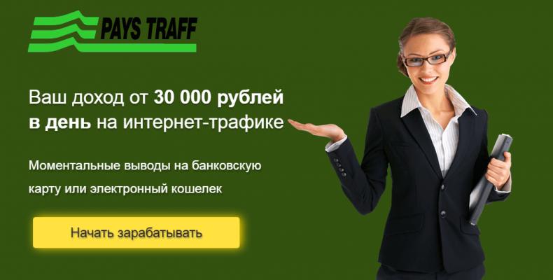 Pays Traff [Лохотрон] — отзывы о заработке на продаже трафика