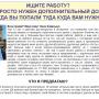 Эмин Ковальчук [Лохотрон] – отзывы о работе в команде