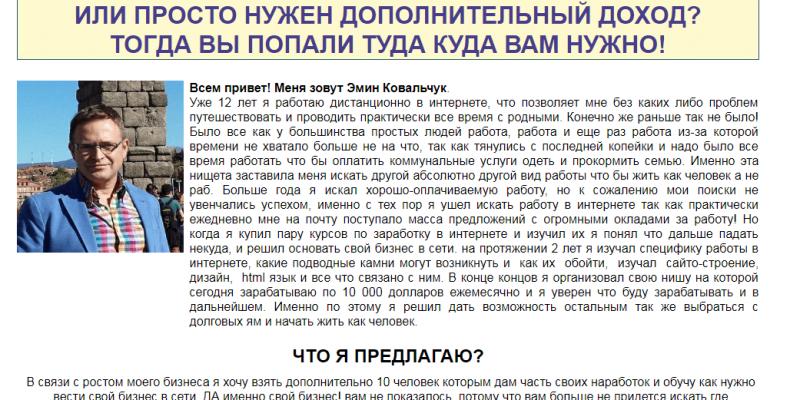 Эмин Ковальчук [Лохотрон] — отзывы о работе в команде