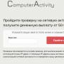 Computer Activity [Лохотрон] – отзывы о проверке на сетевую активность
