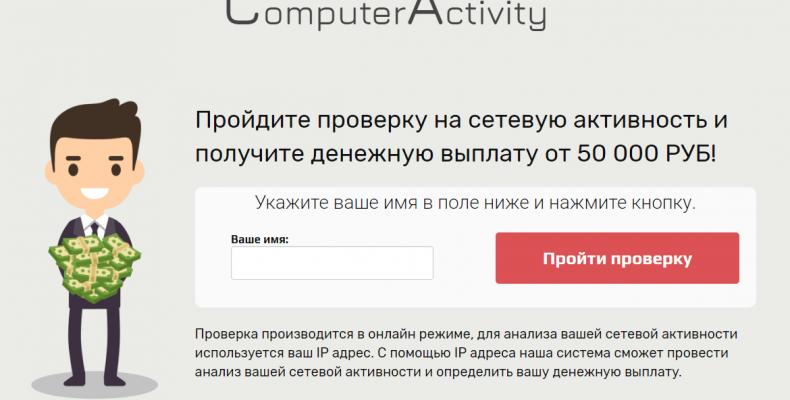 Computer Activity [Лохотрон] — отзывы о проверке на сетевую активность