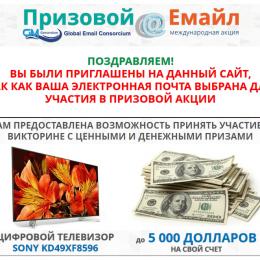 Призовой Емайл [Лохотрон] — отзывы о международной акции