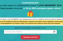 Lucky Browser [Лохотрон] — отзывы об участии в акции