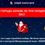 Кибер Санта [Лохотрон] – отзывы о Международной акции