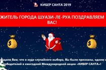 Кибер Санта [Лохотрон] — отзывы о Международной акции