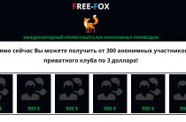 Free-Fox [Лохотрон] — отзывы о международном приватном клубе