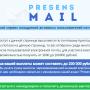 Presens Mail [Лохотрон] – отзывы об акции от международного сервиса поощрений